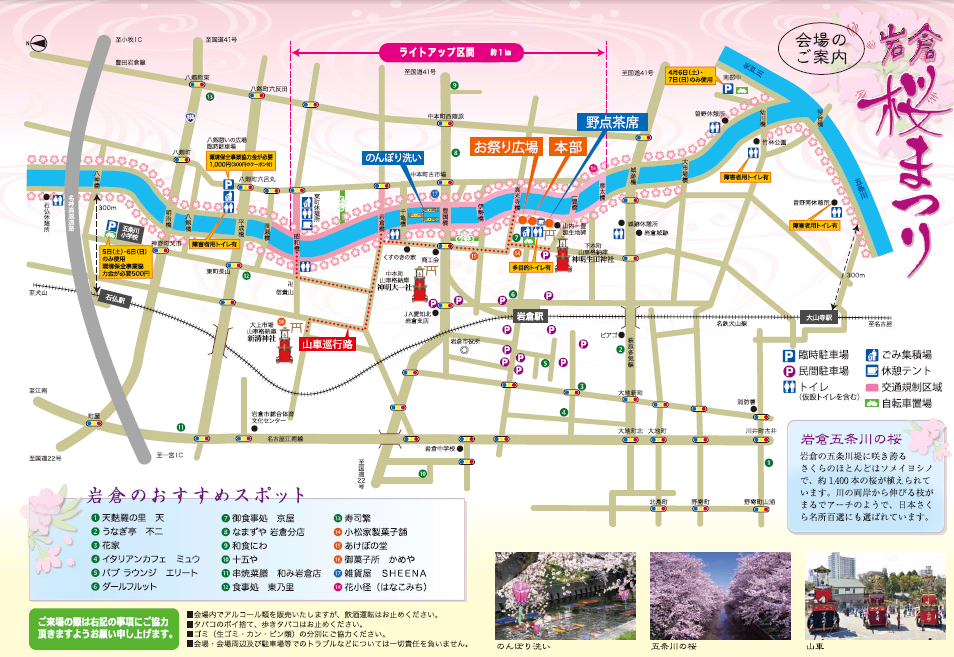 岩倉桜まつりパンフ