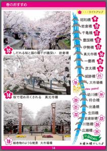 岩倉アプリ2