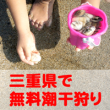 三重県潮干狩り200
