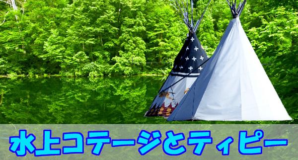 犬山キャンプ