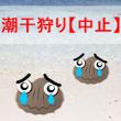 潮干狩り 中止200
