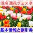 浜名湖花フェスタの基本情報と割引券を紹介するイメージ画像