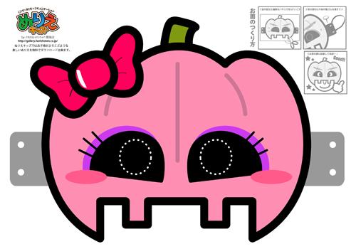 かぼちゃピンク
