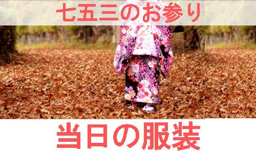 七五三のお参りの当日の服装を紹介する画像