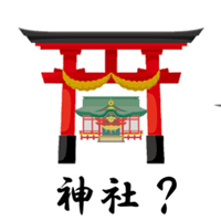 七五三は神社?