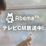 アベマTVの女性の画像