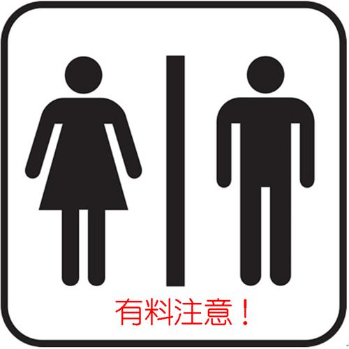 有料トイレの画像