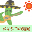 メキシコの気候をイメージしたイラスト