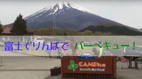 富士ぐりんぱでバーベキューの画像