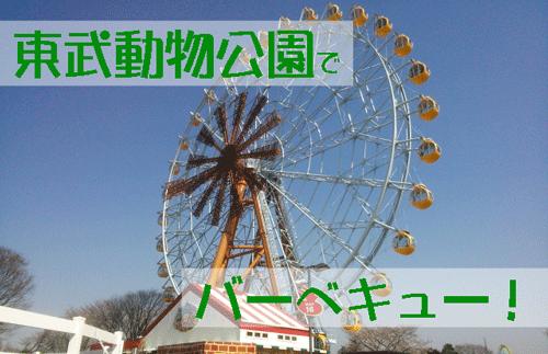東武動物公園の観覧車の画像