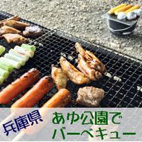 兵庫県あゆ公園でバーベキューのイメージ画像