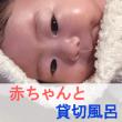 赤ちゃんがお風呂から出てタオルに包まれている画像