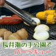 長井海の手公園でバーベキューをするイメージ画像