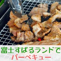 富士すばるランドのバーベキューのイメージ画像