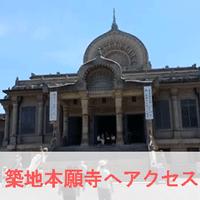 築地本願寺へアクセスのイメージ画像