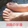 淡路の足湯のイメージ画像