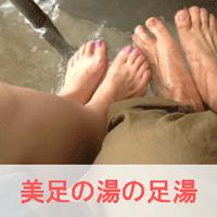 美足の湯の足湯にカップルで入るイメージ画像