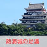 熱海城の足湯のイメージ画像