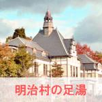 明治村の足湯【愛知県犬山市】おすすめポイントとアクセス方法。