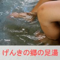 げんきの郷の足湯のイメージ画像