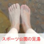 森林スポーツ公園の足湯【宮城県仙台市】バーベキューや犬用の温泉も魅力的!