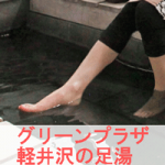 ホテルグリーンプラザ軽井沢の足湯のイメージ画像