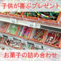 子供が喜ぶお菓子の詰め合わせのプレゼントの画像