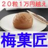 高級和菓子の梅菓匠を20粒1万円越えのスイーツとして紹介している画像