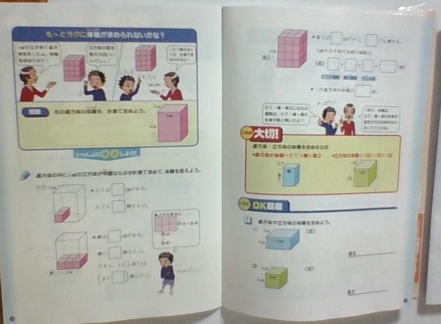 チャレンジ5年生の無料資料請求の算数の教材写真