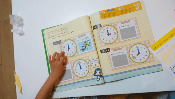 こどもちゃれんじの資料請求の教材で遊ぶ子供の写真